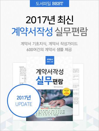 2017년 계약서 작성 실무편람