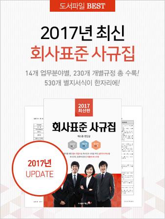 2017년 최신 회사표준사규집