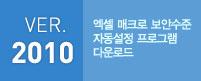 엑셀 매크로 보안수준 자동설정 프로그램 다운로드