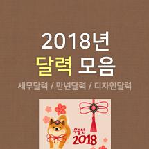 2018년 달력 테마서식