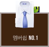 멤버쉽 NO.1