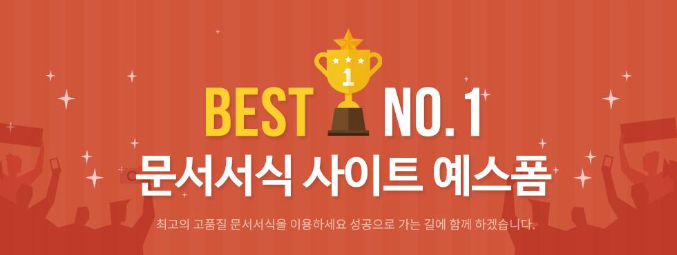 BEST NO.1 문서서식 사이트 예스폼 최고의 고품질 문서서식을 이용하세요 성공으로 가는 길에 함께 하겠습니다.