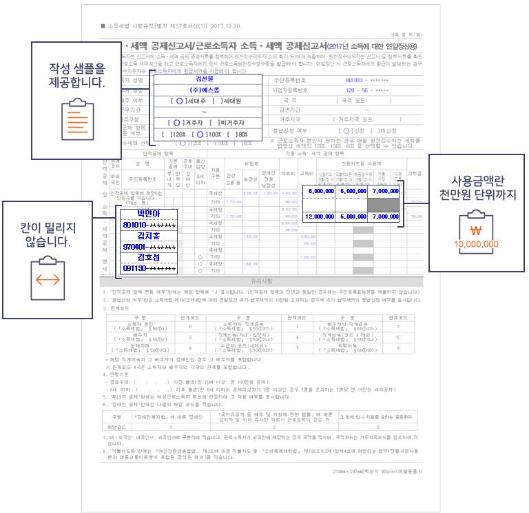 소득 세액 공제 신고서 샘플 이미지