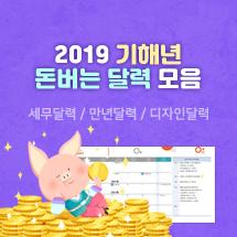2019년 달력 테마서식