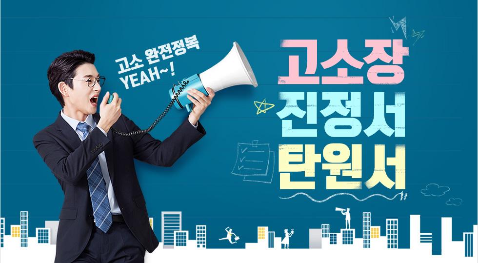 고소장 진정서 탄원서
