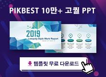 PIKBEST 10만 이상 고퀄 PPT 템플릿 무료 다운로드