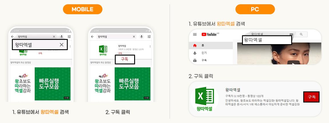 1.유튜브에서 왕따엑셀 검색 2. 구독클릭
