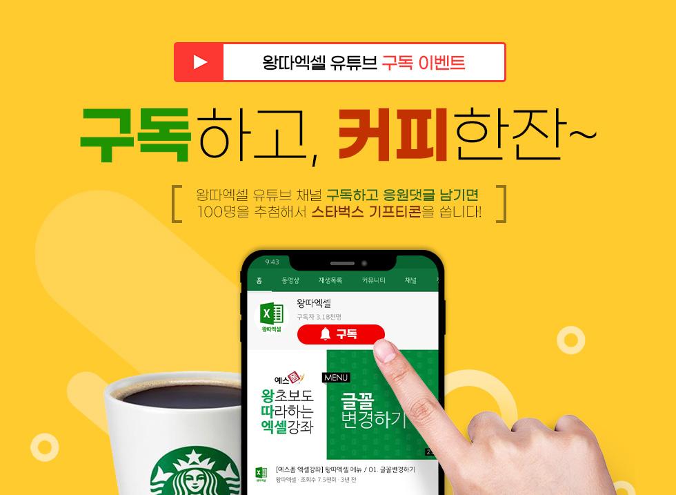 왕따엑셀 유튜브 구독 이벤트 구독하고, 커피한잔~
