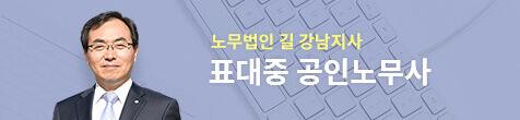 노무법인 길 강남지사 공인노무사 표대중