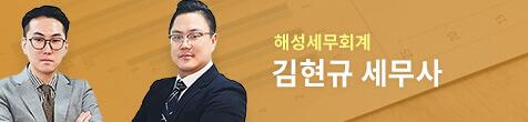 해성세무회계 세무사 김현규