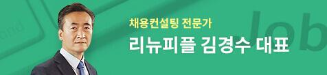 채용컨실팅 전문가 리뉴피플 김경수 대표