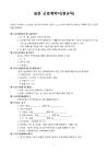 표준 근로계약서(정규직)
