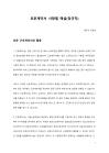 표준계약서 사항별 해설(정규직)