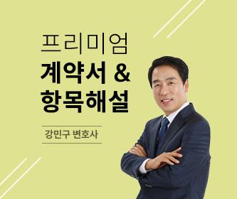 프리미엄 변호사 항목해설