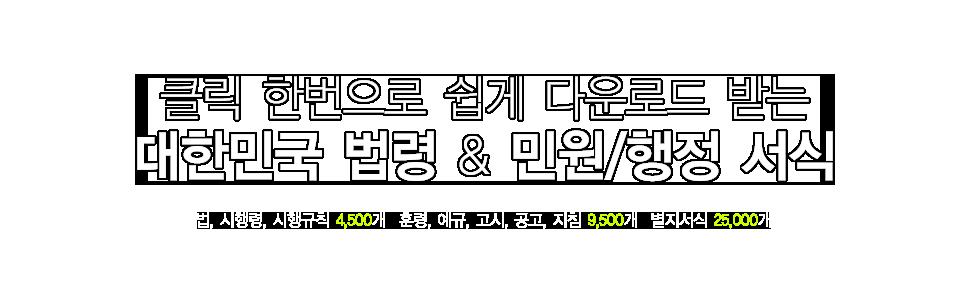 클릭 한번으로 쉽게 다운로드 받는 대한민국 법령 & 민원/행정서식