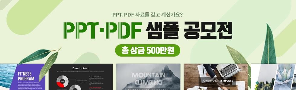 PPT&PDF CONTEST