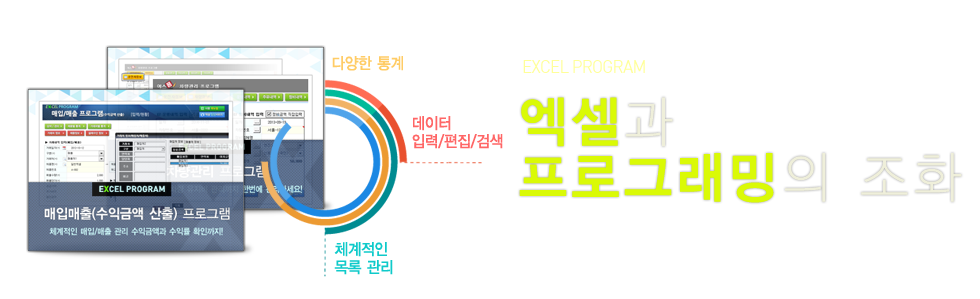 엑셀 프로그램