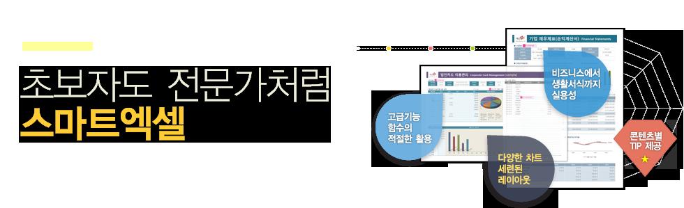 스마트엑셀
