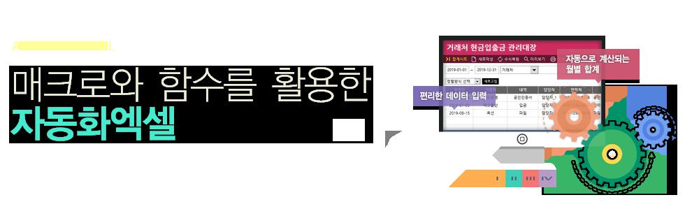 자동화엑셀