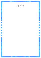 반짝 블루 테두리