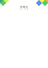 컬러풀 마름모