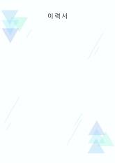 상큼 삼각무늬