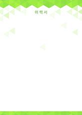 초록 삼각패턴