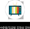 엑셀 동영상 강좌