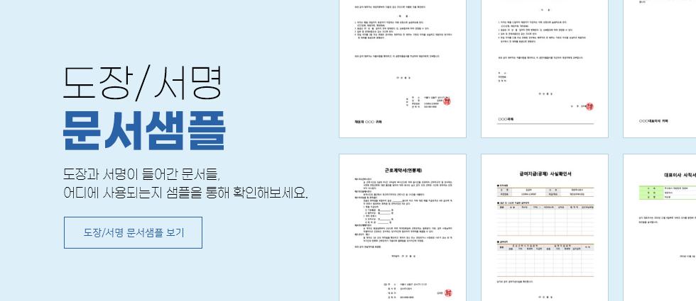 도장/서명 문서샘플