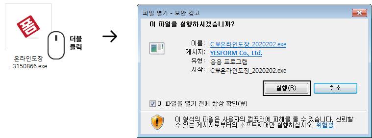 온라인도장을 다운로드 받으시면 아래와 같이 exe 확장자의 압축파일로 되어있습니다. 아이콘을 더블클릭 하셔서 압축을 해제할 수 있습니다. 보안 경고가 나올 경우 실행(R)을 눌러주시면 자동으로 압축이 해제되며 바탕화면에 [예스폼 온라인도장] 폴더가 생성됩니다.