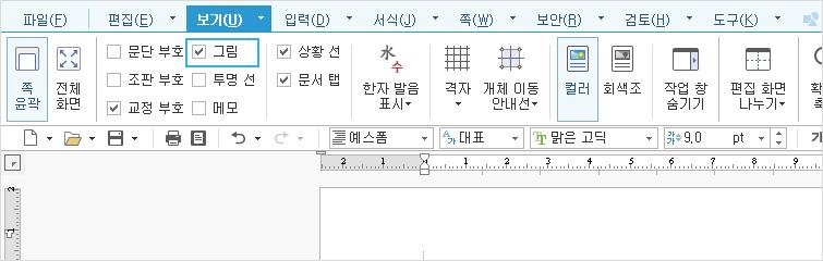 한글 2007 버전 이상에서 도장 이미지가 표시되지 않을 경우 [보기] 탭 - 그림에 체크를 확인해주시기 바랍니다.