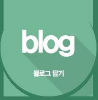 블로그담기