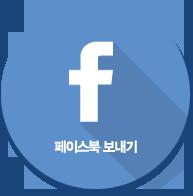 페이스북 보내기