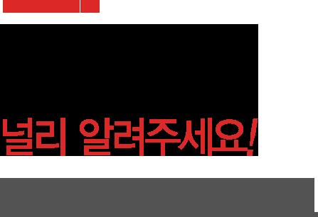 SMS SERVICE 온라인도장 서비스를 널리 알려주세요!