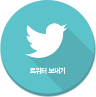 트위터 보내기