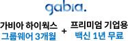 가비아 하이웍스 그룹웨어 3개월 및 프리미엄 기업용 백신 1년 무료