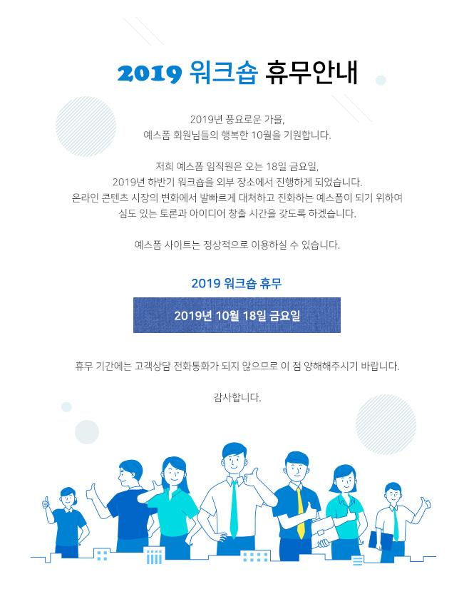 2019 워크숍 휴무안내
