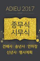 ADIEU 2017 종무식&시무식 건배사,송년사,연하장,신년사,행사계획