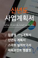 업종별 사업계획서, 신년도 계획서, 스마트 실적보고서, 파워포인트 템플릿