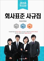 2018 최신판 회사표준 사규집