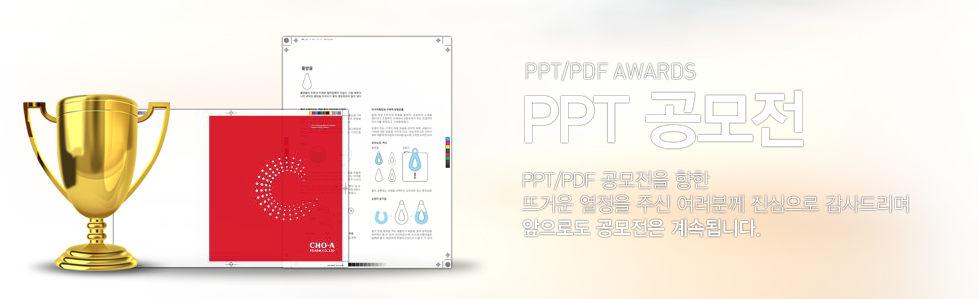 PPT 공모작품