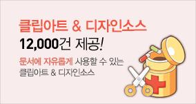 클립아트 & 디자인소스 12,000건 제공!
