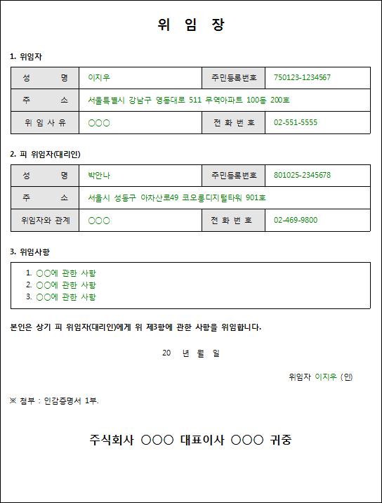 표준위임장 샘플