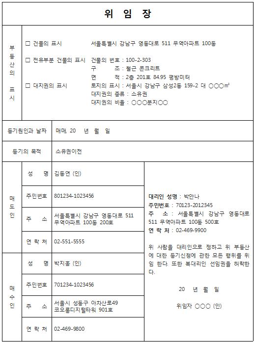 부동산 등기 위임장 샘플