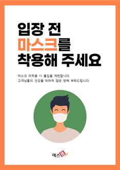마스크 착용 안내문 (코로나)