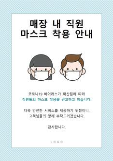 매장 내 직원 마스크 착용 안내문 (코로나19)