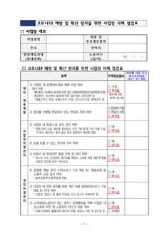 코로나19 예방 및 확산 방지를 위한 사업장 자체 점검표