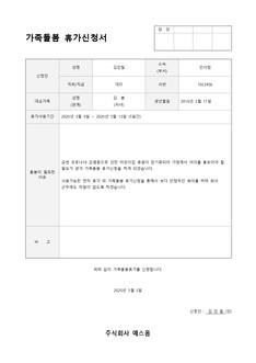 가족돌봄 휴가신청서(코로나19)