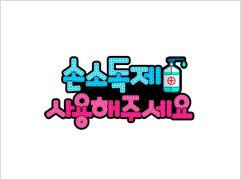 손소독제 사용 권장 안내문- 코로나 손글씨/코로나POP안내문
