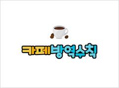 카페방역수칙